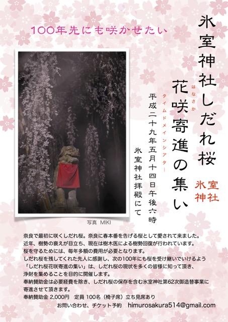 20170514氷室神社オモテ