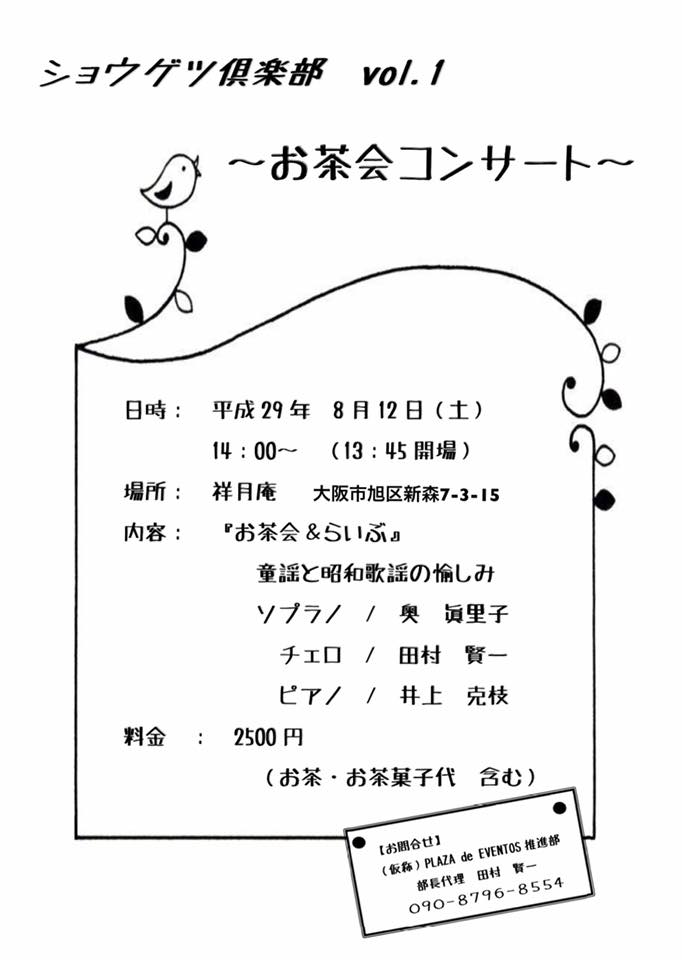 PLAZA de EVENTOS主催 ショウゲツ倶楽部 Vol.1 〜お茶会コンサート〜