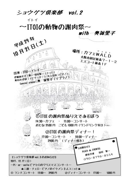 ショウゲツ倶楽部-Vol.2-チラシ