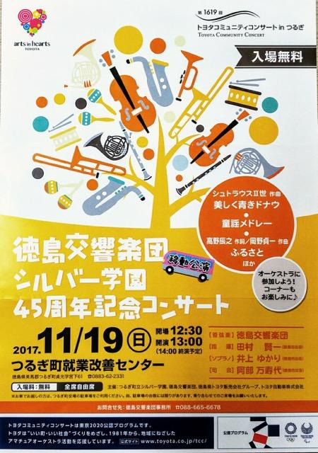 第1619回トヨタコミュニティコンサートinつるぎ 『徳島交響楽団 シルバー学園45周年記念コンサート』