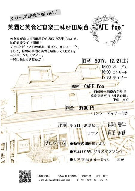 20171202音楽三昧vol.1foo