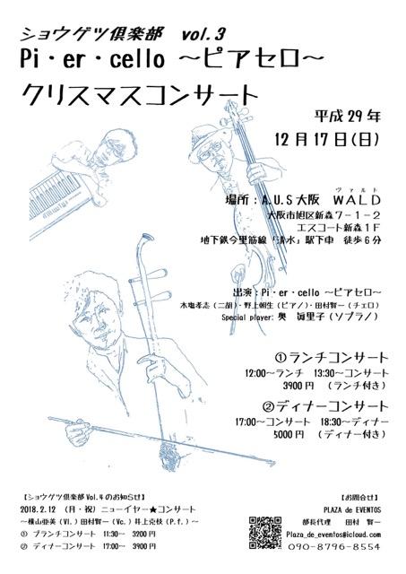 ショウゲツ倶楽部vol.3