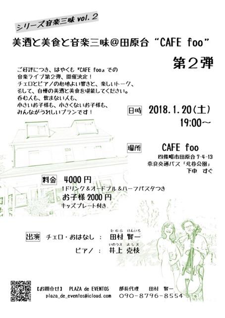 20180120 CAFEfoo