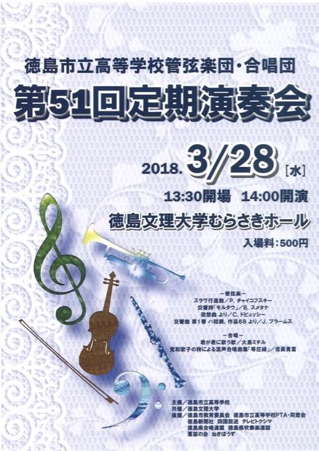 20180328-徳島市立高校オーケストラ部第51回定期演奏会