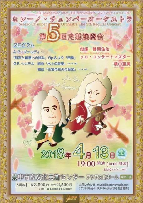 セレーノ・チェンバーオーケストラ 第5回定期演奏会-1