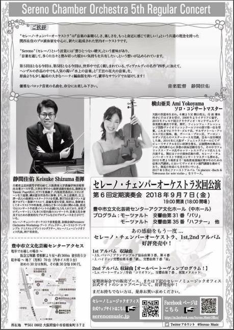 セレーノ・チェンバーオーケストラ 第5回定期演奏会-2