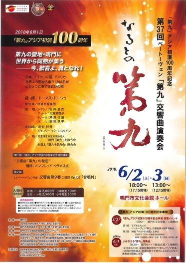 「第九」アジア初演100周年記念事業 第37回ベートーヴェン「第九」交響曲演奏会