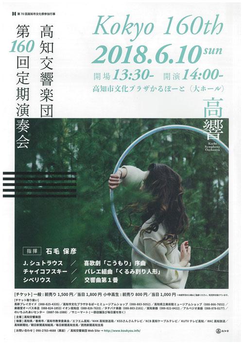 20180610/高知交響楽団第160回定期演奏会