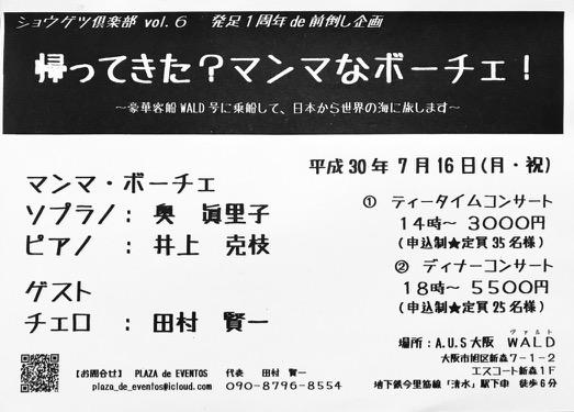 20180716 ショウゲツ倶楽部 vol.6