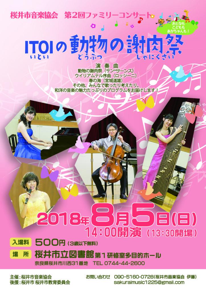 桜井市音楽協会 第2回ファミリーコンサート