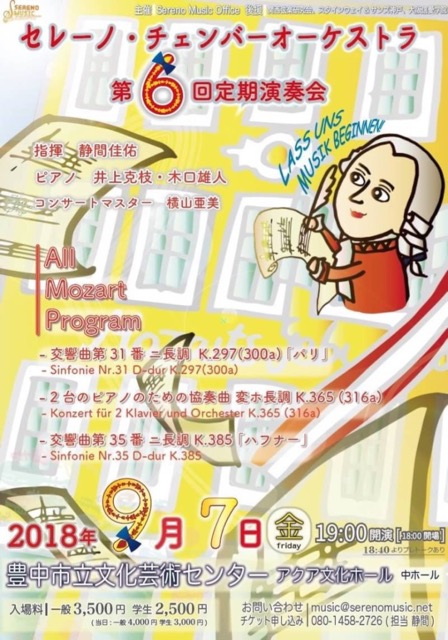 セレーノ・チェンバーオーケストラ第6回定期演奏会-1
