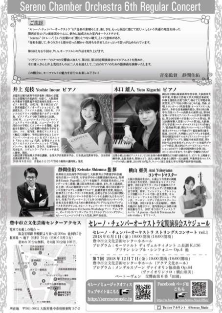 セレーノ・チェンバーオーケストラ第6回定期演奏会-2