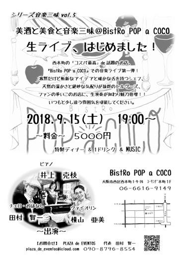 シリーズ音楽三昧 Vol.5 美酒と美食と音楽三昧@BistRo POP a COCO