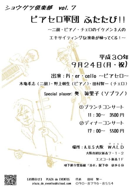 ショウゲツ倶楽部vol.7入稿チラシ