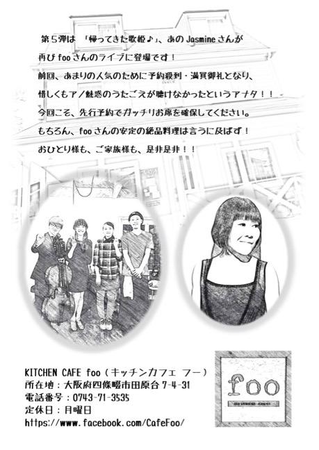 20181007/音楽三昧vol.6fooチラシ裏最終