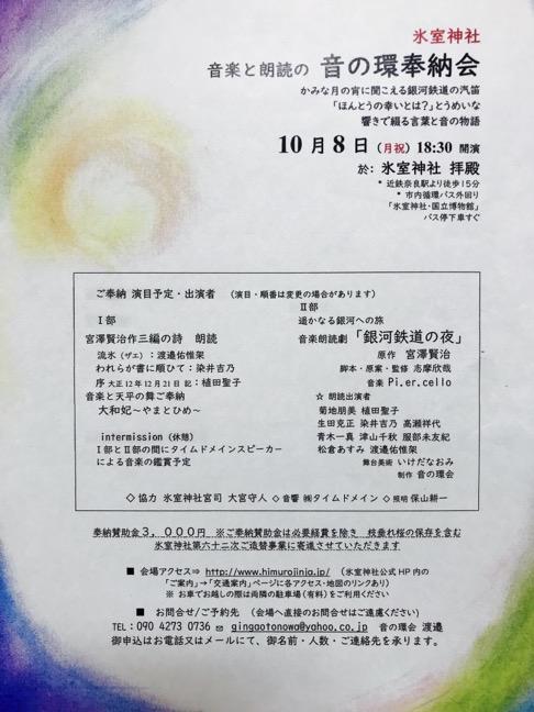 20181008音の環奉納会