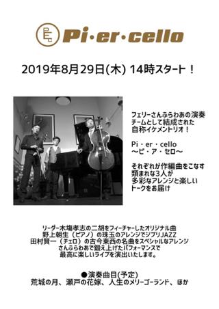 Pi・er・cello @ 奈良セントラル病院