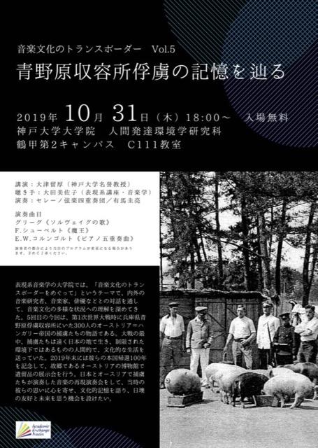 音楽文化のトランスボーダー Vol.5 青野原収容所俘虜の記憶を辿る