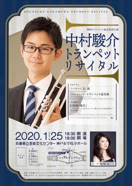 中村駿介トランペットリサイタル-1