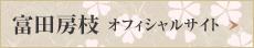 富田房枝オフィシャルウェブサイト