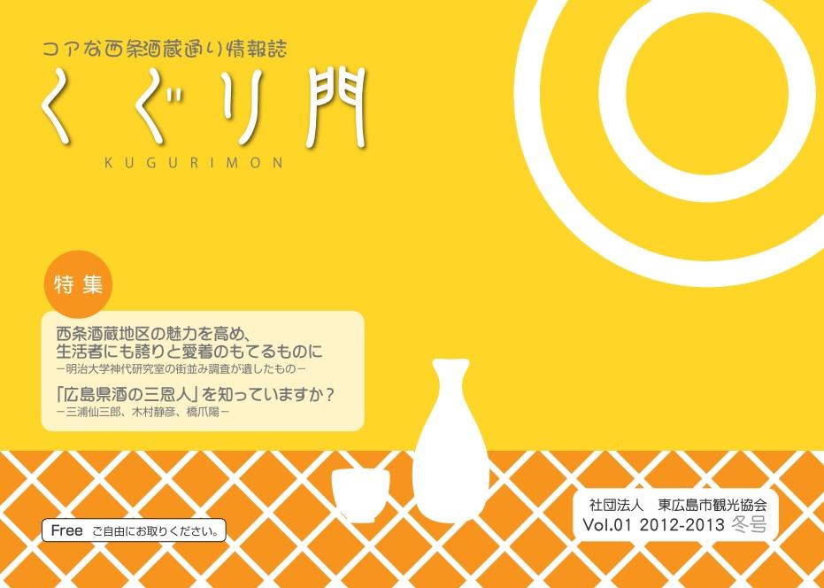 コアな西条酒蔵通り情報誌 くぐり門 Vol.01  2012-2013 冬号