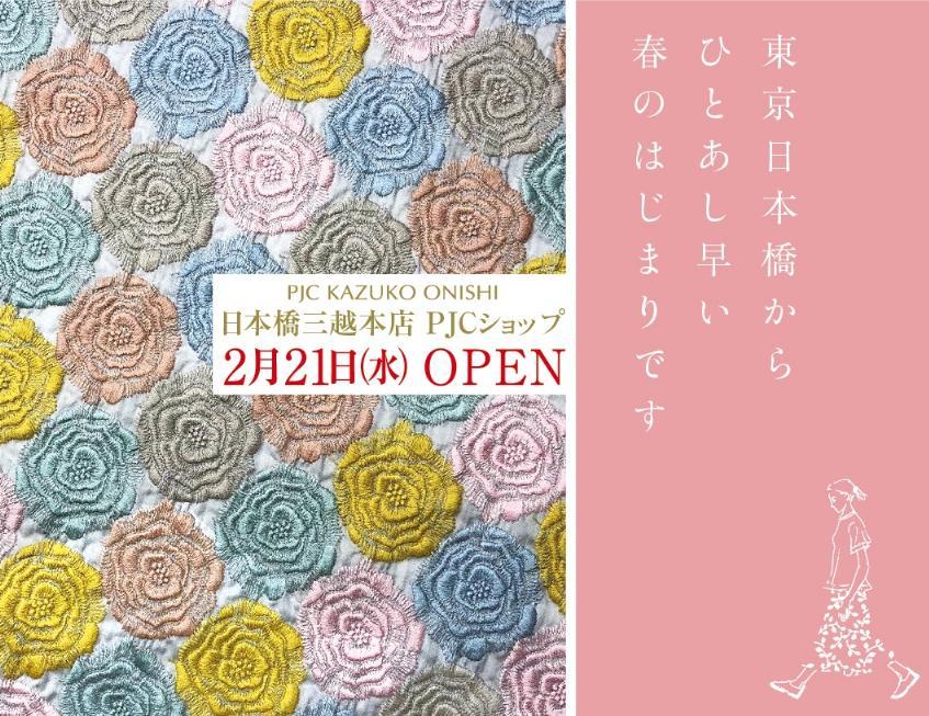 日本橋三越オープン