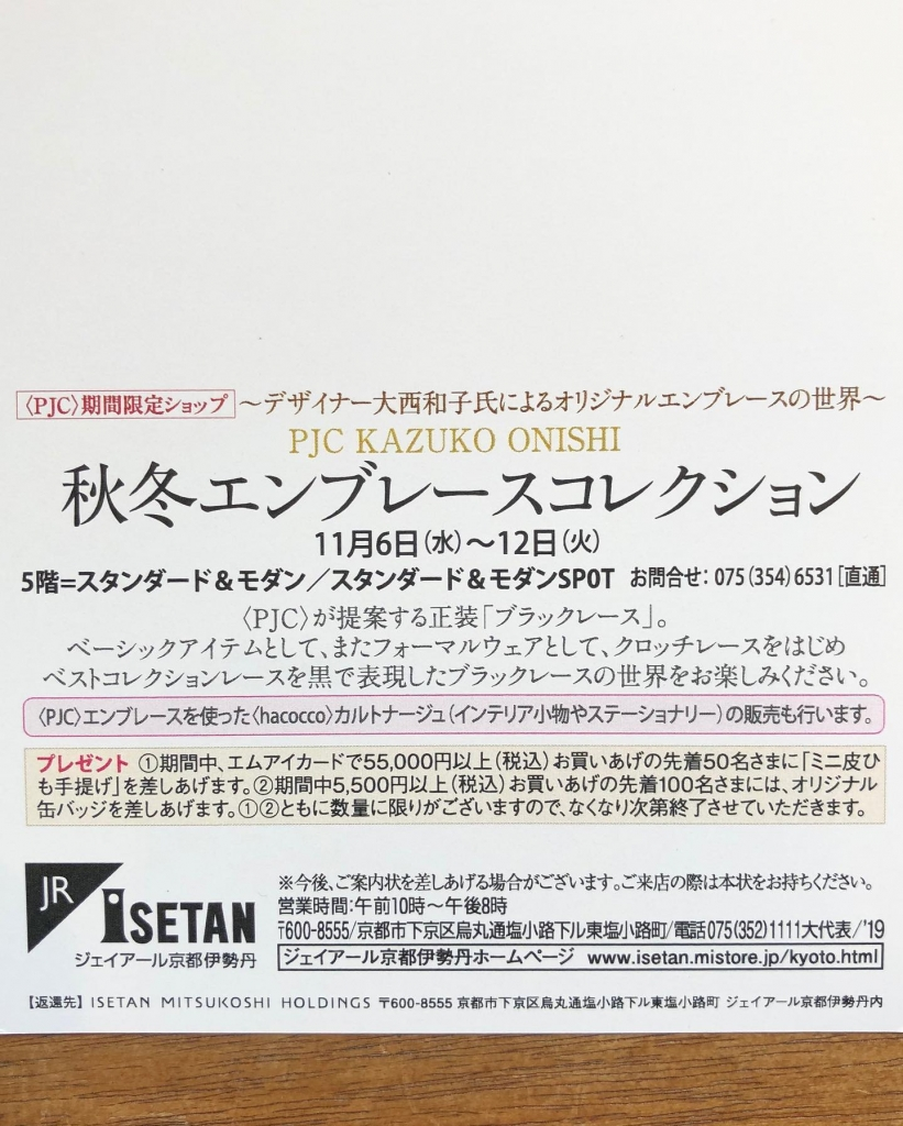 2019.11 京都伊勢丹 裏