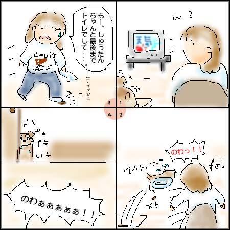 マンガ第3話
