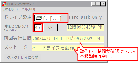 設定画面タスクトレイのアイコンをクリック