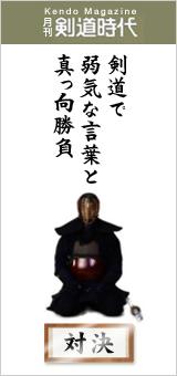 月刊剣道時代ブログパーツ配布先へ
