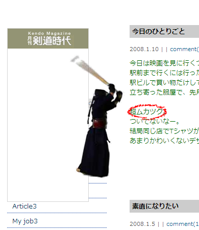 剣士が一刀両断! クリックでサンプルブログへ