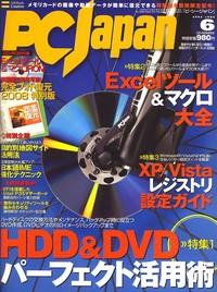 PC Japan 2008年06月号 -アマゾンへ