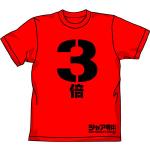 ガンダム 3倍 シャア専用Tシャツ-S