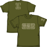 量産型Tシャツ-S