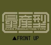 量産型-Front拡大