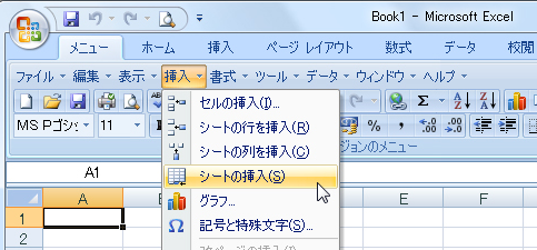 Office2007メニューを2003風(旧バージョン)に