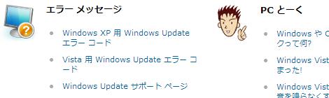マイクロソフトサポートオンラインへ