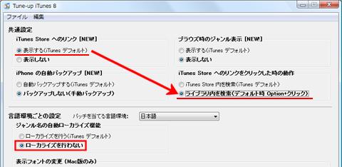 Tune-up iTunes 8の設定画面