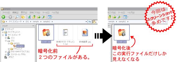 Folder Protectorのダウンロードページへ