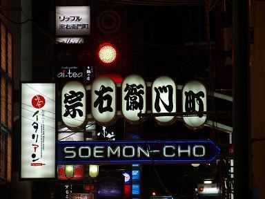 soemon