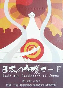 日本の神様カード オラクルカード1