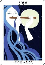 日本の神様カード オラクルカード2