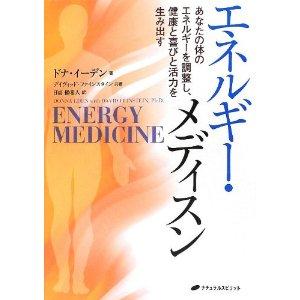 エネルギーメディスン タッチフォーヘルス キネシオロジー