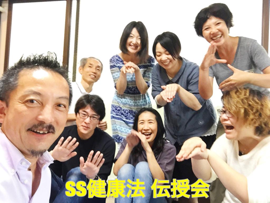 SS健康法 伝授会 神奈川県 茅ヶ崎市