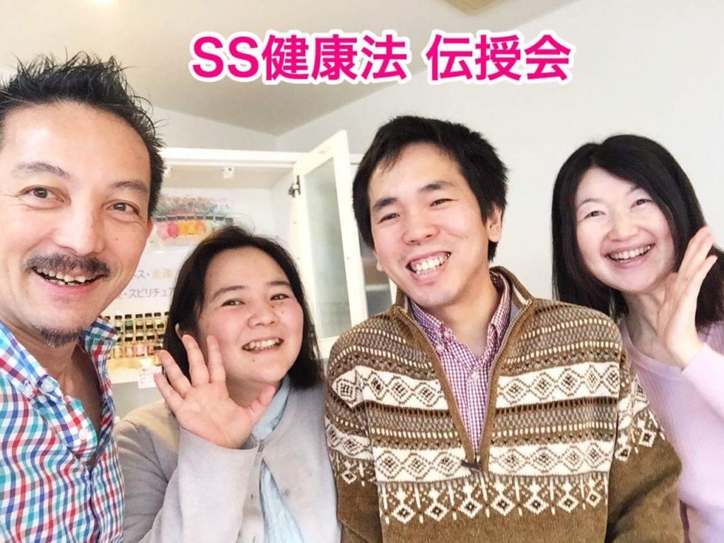 SS健康法伝授会