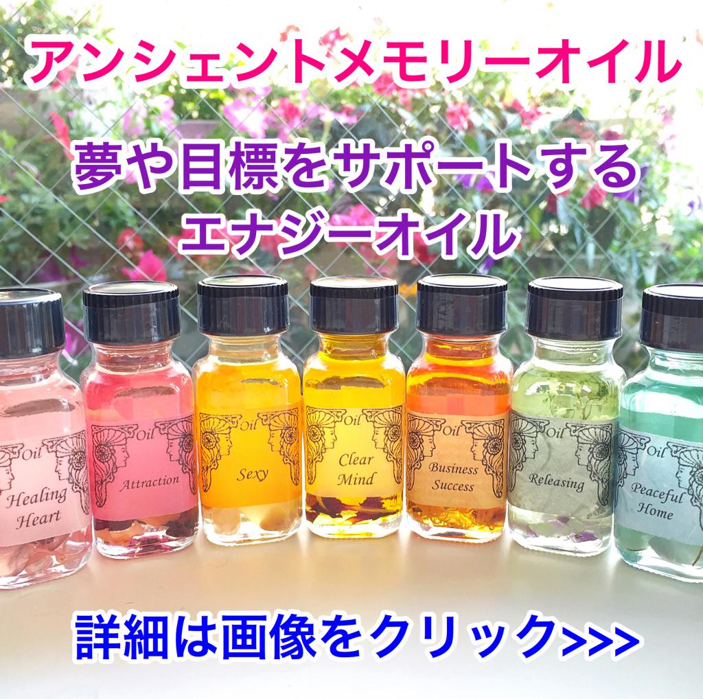 アンシェントメモリーオイル 販売 神奈川