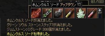 Homunkuluss Sword