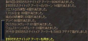 Armor of Nightmare(60%)