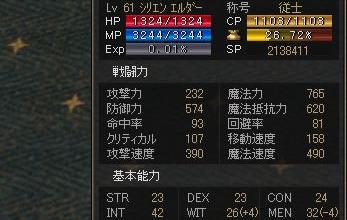 Shillien Elder Status
