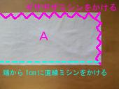 チロリアン作り方3-1